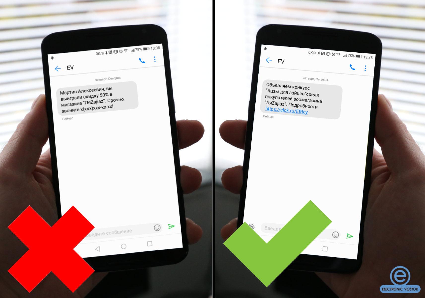 Как убить клиентскую базу «эффективной» СМС рассылкой